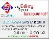 Chiangmai GMS Fair 2010 งานยิ่งใหญ่แห่งปี ของเมืองเชียงใหม่ พลาดไม่ได้