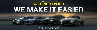ซื้อรถใหม่ง่ายขึ้นที่นี่ www.siamnewcar.com