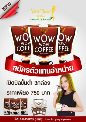 Wow Wow Coffee สมัครตัวแทนจำหน่าย เปิดบิลขั้นต่ำ 3 กล่อง ราคาเพียง 750 บาท